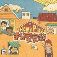 扮家家遊多元家庭桌遊 home play board game