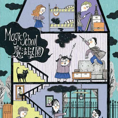 魔法學園霸凌防治桌遊 magic school board game
