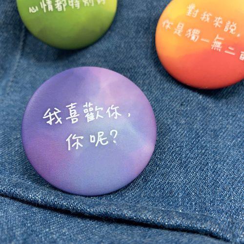 告白徽章-藍紫