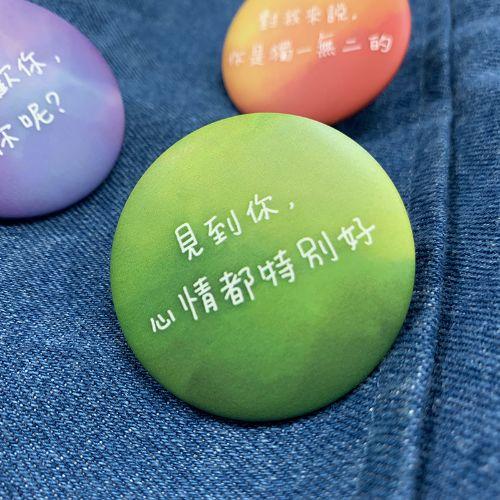 告白徽章-黃綠