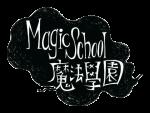 魔法學園桌遊遊戲盒Logo-min