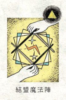 魔法學園策略卡-結盟魔法陣-min