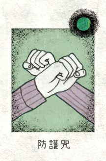魔法學園策略卡-防護咒-min